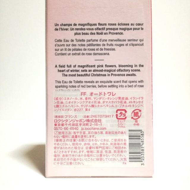 L'OCCITANE(ロクシタン)のマヌカローズ様 専用♡ロクシタン フランボワーズフリジア オードトワレ 75ml コスメ/美容のボディケア(ハンドクリーム)の商品写真