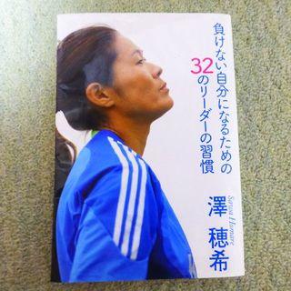ゲントウシャ(幻冬舎)の澤穂希「負けない自分になるための32のリーダーの習慣」幻冬舎(趣味/スポーツ/実用)