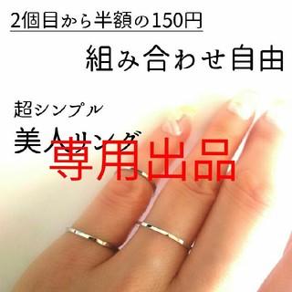 るる様専用 US8ピンク&シルバー ファランジリング 華奢リング 1mm幅 (リング(指輪))