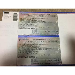 【良席】4/14(土) 柏レイソル  コンサドーレ札幌  チケット 2枚@柏(サッカー)