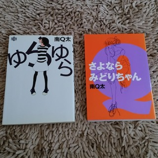 タカラジマシャ(宝島社)のさよならみどりちゃん・ゆらゆらセット マンガ 南Q太(女性漫画)