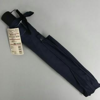 ムジルシリョウヒン(MUJI (無印良品))の新品 無印良品 2通りにたためる折り畳み傘・ネイビー(傘)