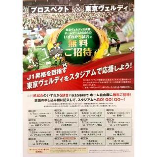 東京ヴェルディ公式戦 ホームゲーム 5名無料招待券 1枚(サッカー)