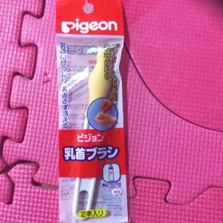 ピジョン(Pigeon)の♥︎新品未使用 ピジョン 乳首ブラシ♥︎(哺乳ビン用ブラシ)