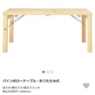 ムジルシリョウヒン(MUJI (無印良品))の無印良品パイン材折りたたみローテーブル(ローテーブル)