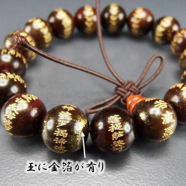 石街AA品般若心経数珠木製金彫り中文漢字12mmブレスレット念珠 石街