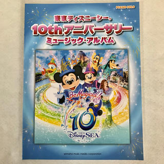 Disney - 中古★楽譜ピアノソロ中級 ディズニーシー10thアニバーサリー
