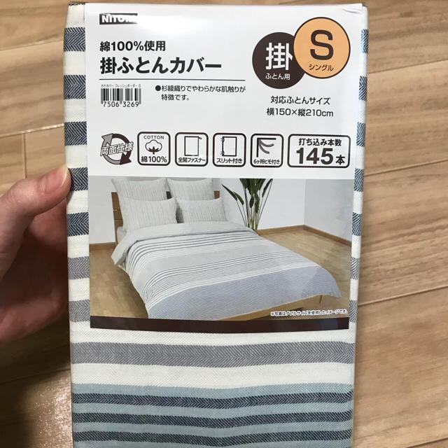掛け布団 カバー ニトリ
