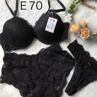 【新品】ブラショーツ3点セット E70 ブラック(ブラ&ショーツセット)