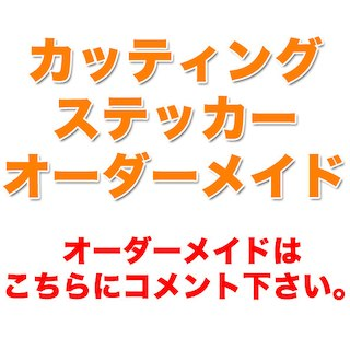 カッティングステッカーオーダーメイド作成(その他)