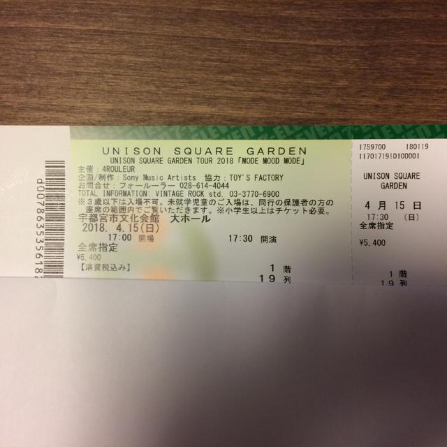 UNISON SQUARE GARDEN(ユニゾンスクエアガーデン)のUNISON SQUARE GARDEN ライブ チケット 宇都宮 チケットの音楽(国内アーティスト)の商品写真