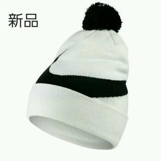 ナイキ(NIKE)の新品☆ナイキ☆ニット帽☆ボンボンビーニー(ニット帽/ビーニー)