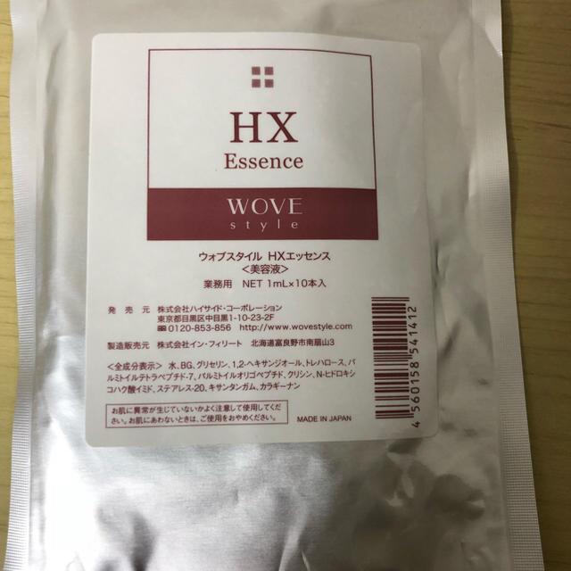 ウォブスタイル エッセンス HXエッセンス HX (ウォブスタイル) WOVE style
