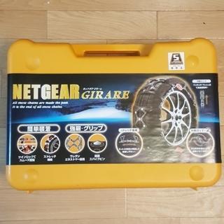 ケイカ(KEiKA)のNETGEAR GIRARE タイヤチェーン GN16(車外アクセサリ)