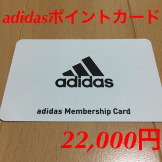 アディダス(adidas)のadidas ポイントカード 27500円分(ショッピング)