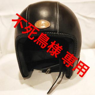 トイズマッコイ(TOYS McCOY)の【ラスト値下げ】美品!超希少!buco100個限定レザーヘルメット(ヘルメット/シールド)