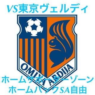 大宮アルディージャVS東京ヴェルディ(サッカー)