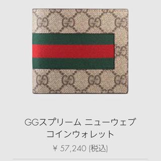 65213299aae5 グッチ(Gucci)のグッチ GGスプリーム ニューウエブ コインウォレット 新作 ¥57.240 (
