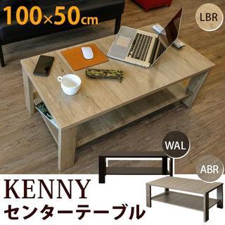 センターテーブル 棚付き 100cm×50cm 北欧風(ローテーブル)