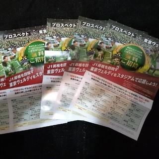 プロスペクト 東京ベルディ5試合無料招待券!(サッカー)