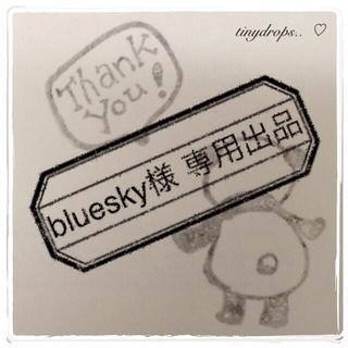 bluesky様  専用ページ(ピアス)