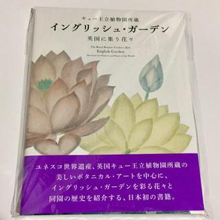 キュー王立植物園所蔵 イングリッシュ・ガーデン英国に集う花々(ノンフィクション/教養)