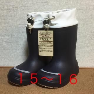 ムジルシリョウヒン(MUJI (無印良品))の新品*無印 キッズ レインシューズ(長靴/レインシューズ)