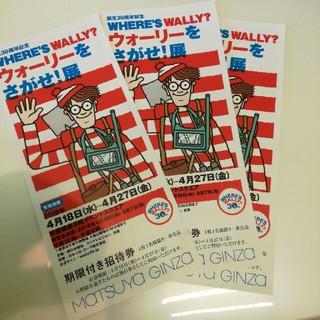 ウォーリー(WOLY)の☆無料招待券3枚★ウォーリーを探せ!展 招待券 4/27まで(美術館/博物館)
