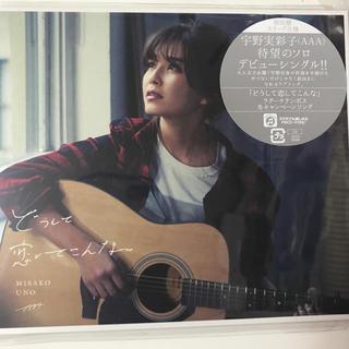 トリプルエー(AAA)の宇野実彩子 どうして恋してこんな CD(ポップス/ロック(邦楽))