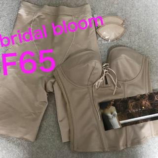 ブルーム(BLOOM)の【F65】ブライダルインナーセット【bridal bloom】ブライダルブルーム(ブライダルインナー)