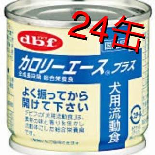 デビフ(dbf)のカロリーエース プラス 60缶(ペットフード)