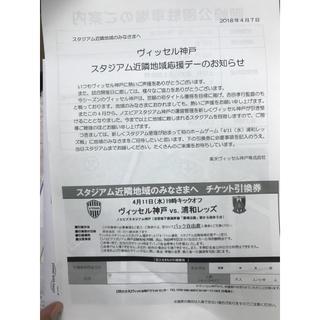 【至急】ヴィッセル神戸vs浦和レッズ チケット(サッカー)