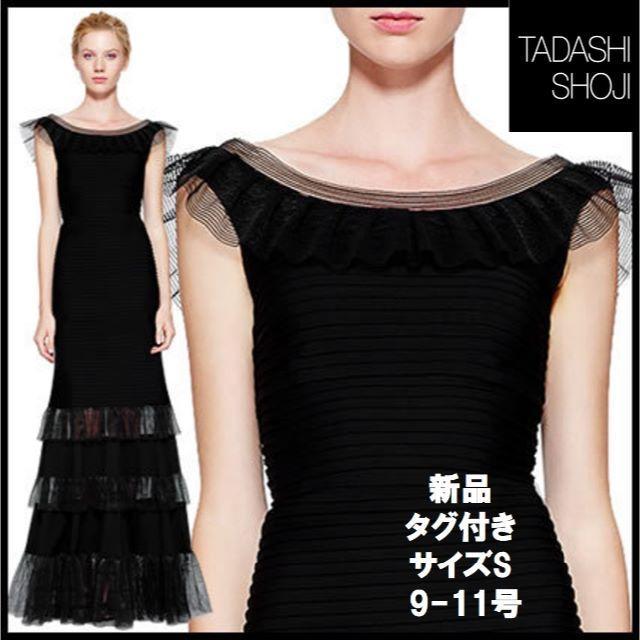 TADASHI SHOJI(タダシショウジ)の【新品タグ付】Tadashi shoji 2017ss オフショルダードレス S レディースのフォーマル/ドレス(ロングドレス)の商品写真