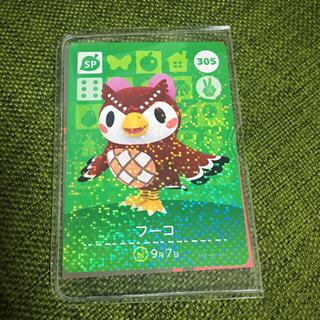 ニンテンドウ(任天堂)のどうぶつの森 amiiboカード フーコ(カードサプライ/アクセサリ)