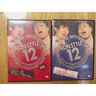 NONSTYLE 12 DVD ノンスタイル(お笑い/バラエティ)