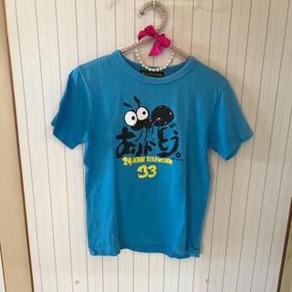 24時間TV 半袖Tシャツ  SS  ブルー ありがとう(Tシャツ/カットソー(半袖/袖なし))