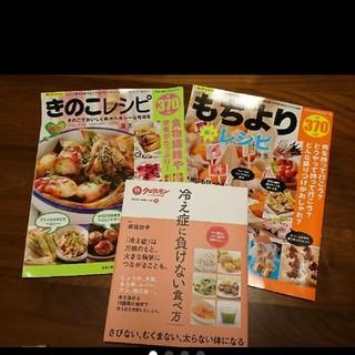 レシピ本 3冊セット(その他)