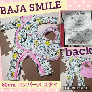 バハスマイル(BAJA SMILE)のBAJA SMILE 新生児 前開き ロンパース 60センチ スタイ セット(ロンパース)