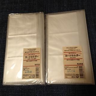 ムジルシリョウヒン(MUJI (無印良品))の【aynppi☆様専用】無印良品 カードホルダー 180枚用と60枚用のセット(ファイル/バインダー)
