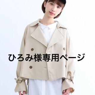 メルロー(merlot)のひろみ様専用ページ(トレンチコート)