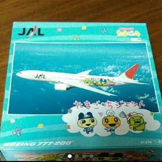 ジャル(ニホンコウクウ)(JAL(日本航空))のJAL たまごっちジェット飛行機(模型/プラモデル)
