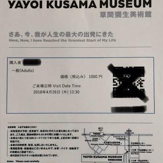 モマ(MOMA)の草間彌生美術館 入場券(美術館/博物館)