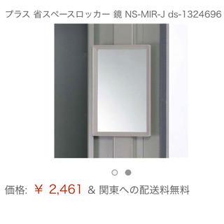 生興ロッカー用 鏡(オフィス収納)