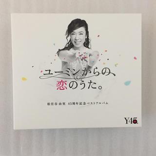 松任谷由実 ユーミンからの恋の歌。 CD:3枚組45曲収録 ※(ポップス/ロック(邦楽))