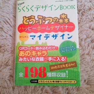 ニンテンドウ(任天堂)のどうぶつの森 らくらくデザイン ブック(その他)