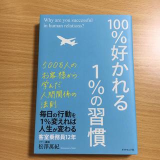 100%好かれる1%の習慣 美品☆(ノンフィクション/教養)