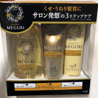 アジエンス(ASIENCE)の【新品未使用】MEGURI セット♡(シャンプー)