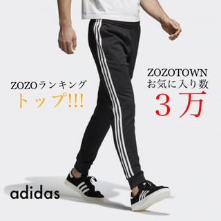 アディダス(adidas)の‼️入荷!!!トラック パンツ SST TRACK PANTS ジャージ (その他)