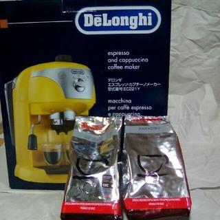 デロンギ(DeLonghi)の土日セール デロンギ EC221+豆 (エスプレッソマシン)