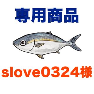 slove0324様専用(その他)